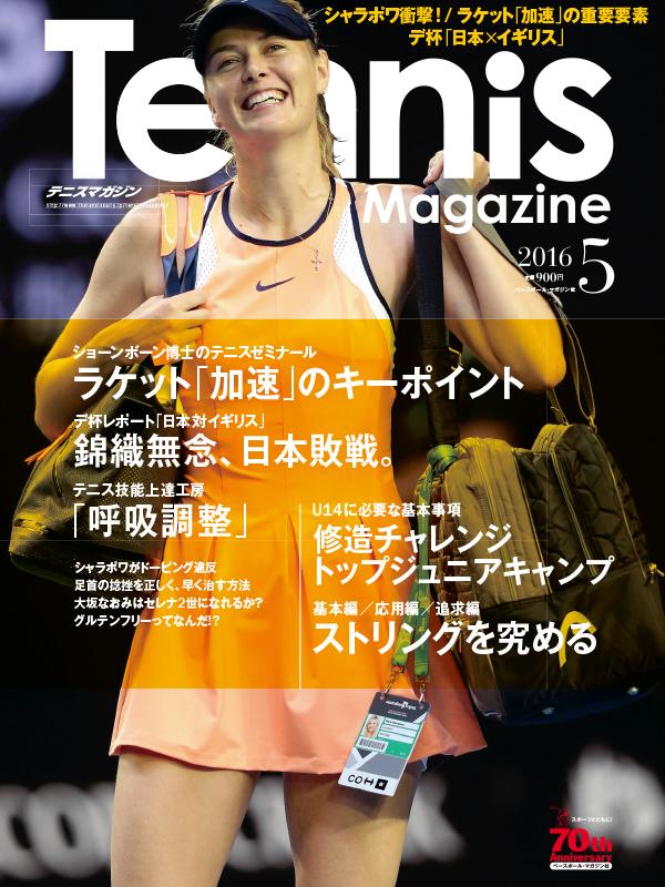 テニスマガジン2016.5月号