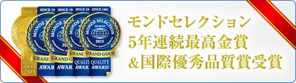 モンドセレクション 4年連続最高金賞受賞