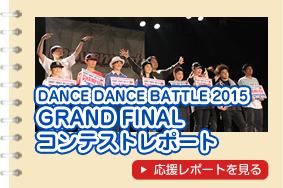 DANCE DANCE BATTLE 2015 GRAND FINAL コンテストレポート